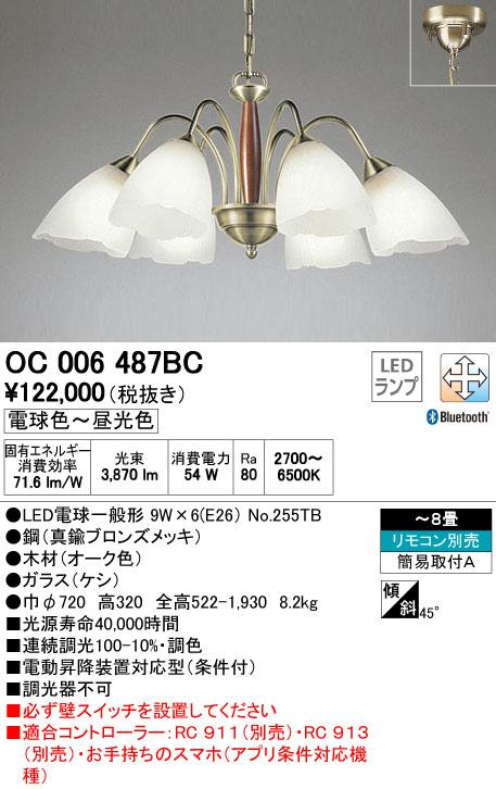 オーデリック(ODELIC) [OC006487BC] LEDシャンデリア【送料無料】