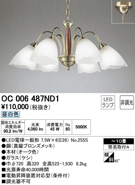 オーデリック(ODELIC) [OC006487ND1] LEDシャンデリア【送料無料】