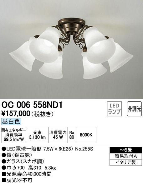 オーデリック(ODELIC) [OC006558ND1] LEDシャンデリア【送料無料】
