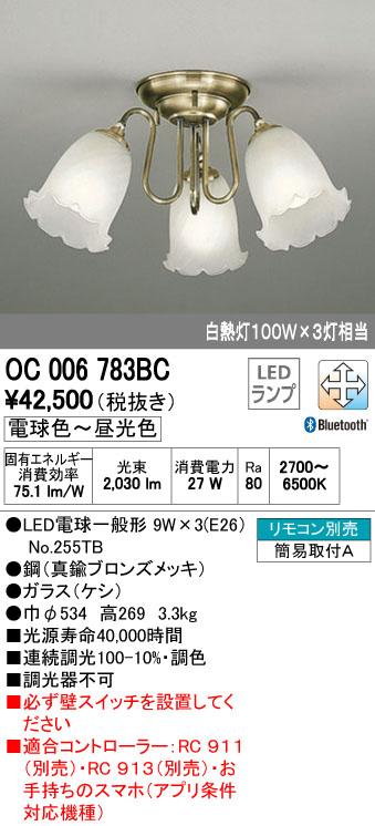 オーデリック(ODELIC) [OC006783BC] LEDシャンデリア【送料無料】