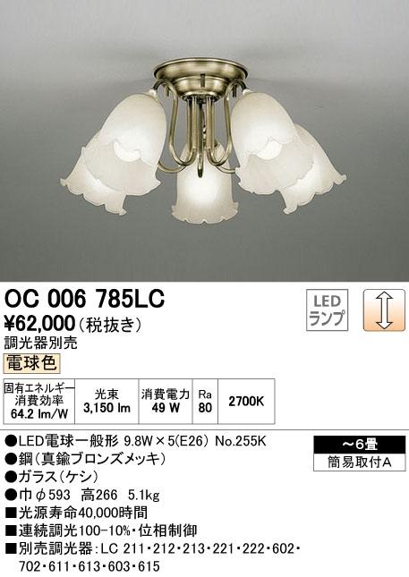 オーデリック(ODELIC) [OC006785LC] LEDシャンデリア【送料無料】