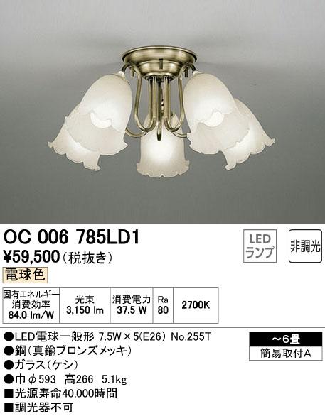 オーデリック(ODELIC) [OC006785LD1] LEDシャンデリア【送料無料】