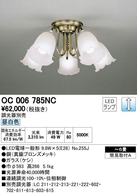 オーデリック(ODELIC) [OC006785NC] LEDシャンデリア【送料無料】