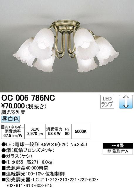 オーデリック(ODELIC) [OC006786NC] LEDシャンデリア【送料無料】