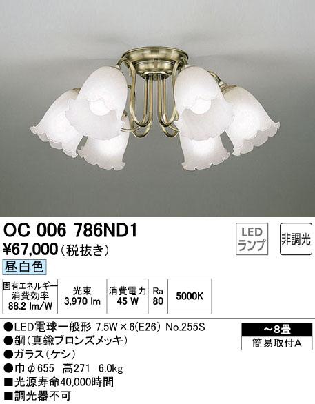 オーデリック(ODELIC) [OC006786ND1] LEDシャンデリア【送料無料】