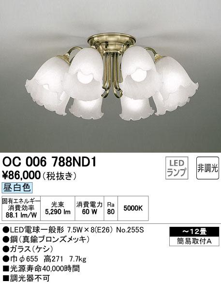 オーデリック(ODELIC) [OC006788ND1] LEDシャンデリア【送料無料】