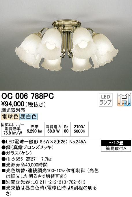 オーデリック(ODELIC) [OC006788PC] LEDシャンデリア【送料無料】