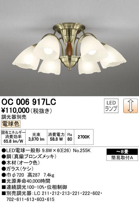 オーデリック(ODELIC) [OC006917LC] LEDシャンデリア【送料無料】