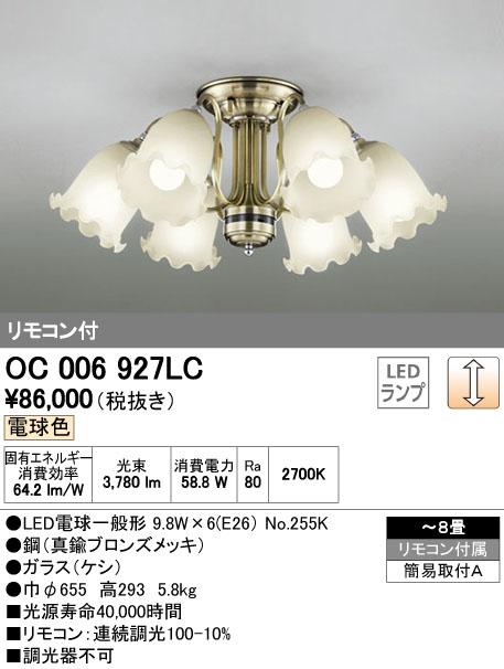 オーデリック(ODELIC) [OC006927LC] LEDシャンデリア【送料無料】