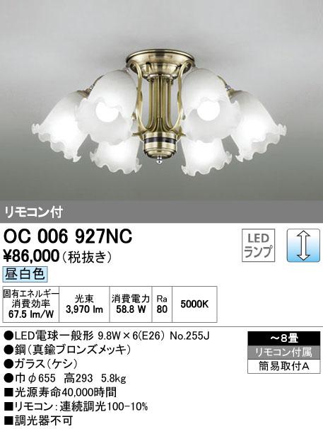 オーデリック(ODELIC) [OC006927NC] LEDシャンデリア【送料無料】