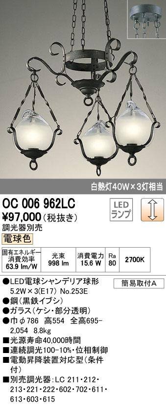 オーデリック(ODELIC) [OC006962LC] LEDシャンデリア【送料無料】