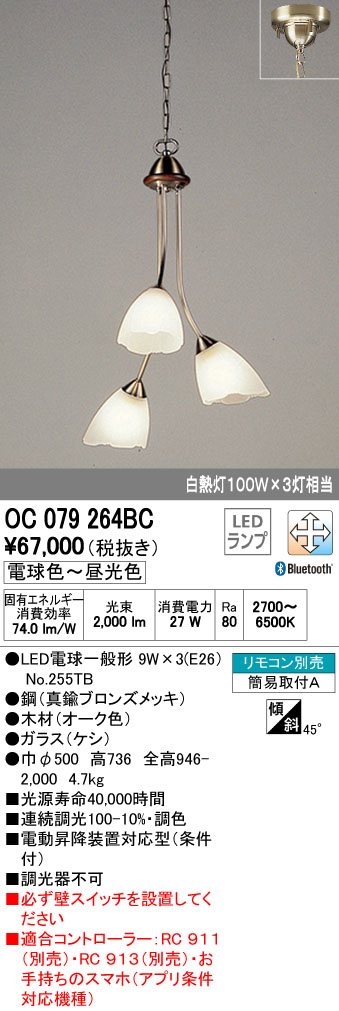 オーデリック ODELIC OC079264BC LED吹抜シャンデリア【送料無料】