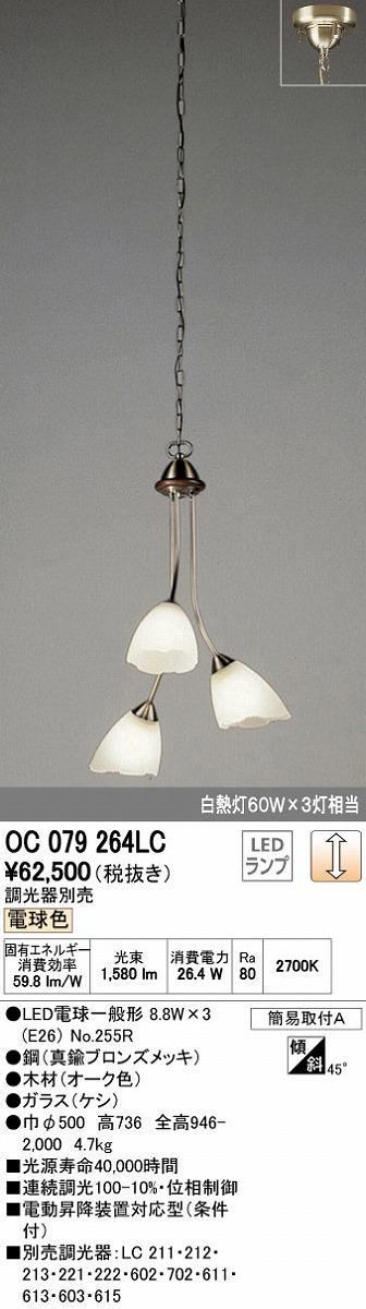 オーデリック(ODELIC) [OC079264LC] LED吹抜シャンデリア【送料無料】