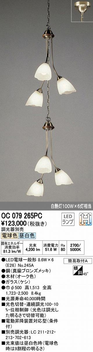 オーデリック ODELIC OC079265PC LED吹抜シャンデリア【送料無料】
