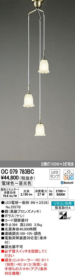 オーデリック ODELIC OC079783BC LED吹抜シャンデリア【送料無料】
