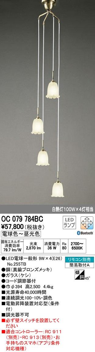 オーデリック ODELIC OC079784BC LED吹抜シャンデリア【送料無料】