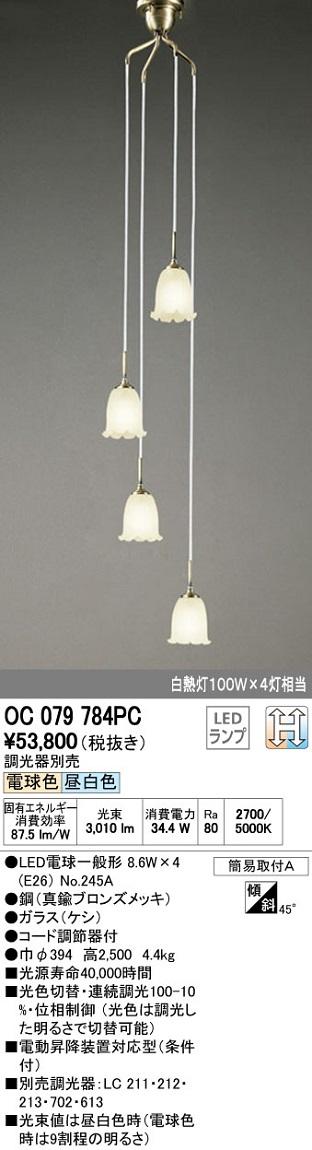 オーデリック ODELIC OC079784PC LED吹抜シャンデリア【送料無料】