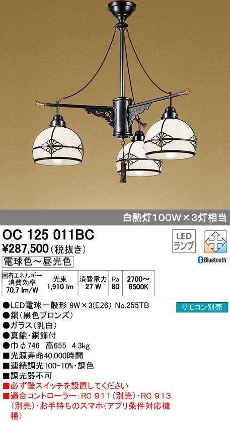 オーデリック(ODELIC) [OC125011BC] LED和風シャンデリア【送料無料】