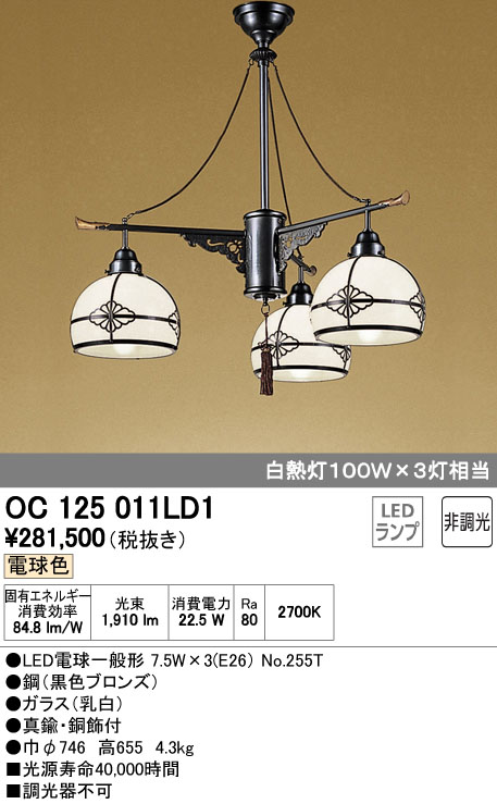 オーデリック(ODELIC) [OC125011LD1] LED和風シャンデリア【送料無料】