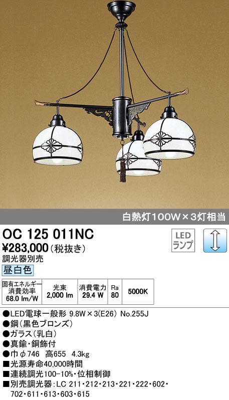 オーデリック(ODELIC) [OC125011NC] LED和風シャンデリア【送料無料】