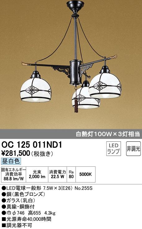 オーデリック(ODELIC) [OC125011ND1] LED和風シャンデリア【送料無料】