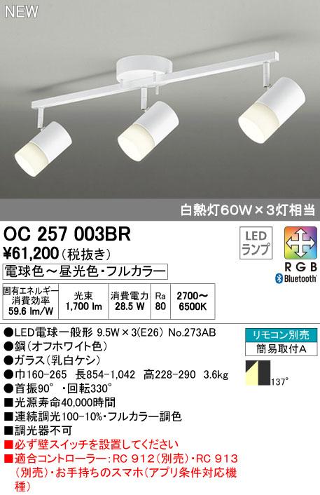 オーデリック ODELIC OC257003BR LEDシャンデリア【送料無料】