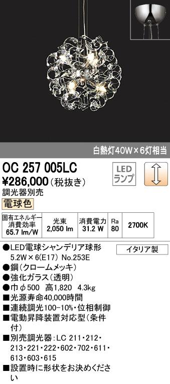オーデリック ODELIC OC257005LC LEDシャンデリア【送料無料】