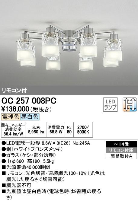 オーデリック(ODELIC) [OC257008PC] LEDシャンデリア【送料無料】