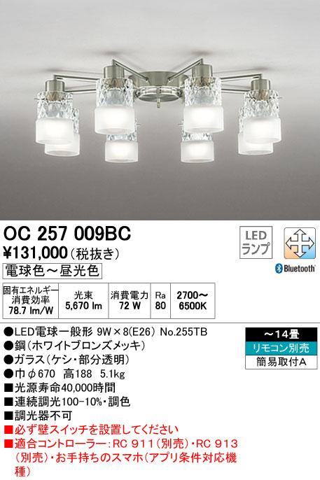 オーデリック(ODELIC) [OC257009BC] LEDシャンデリア【送料無料】