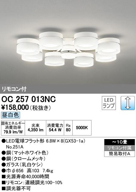 オーデリック(ODELIC) [OC257013NC] LEDシャンデリア【送料無料】