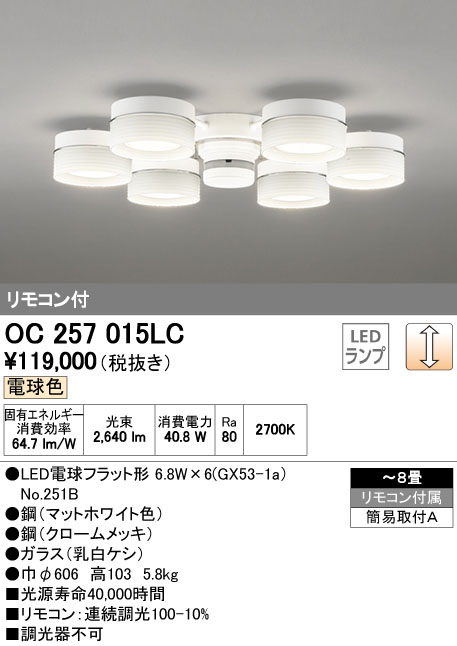 オーデリック ODELIC OC257015LC LEDシャンデリア【送料無料】