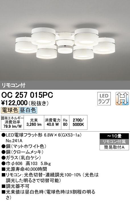 オーデリック ODELIC OC257015PC LEDシャンデリア【送料無料】