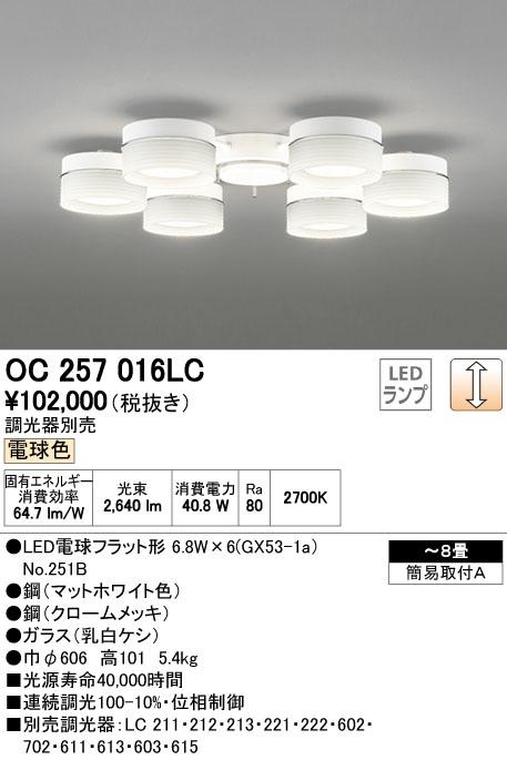 オーデリック ODELIC OC257016LC LEDシャンデリア【送料無料】