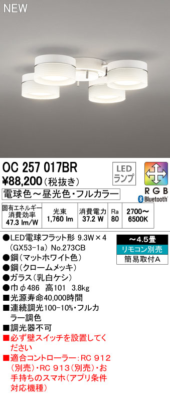 オーデリック(ODELIC) [OC257017BR] LEDシャンデリア【送料無料】