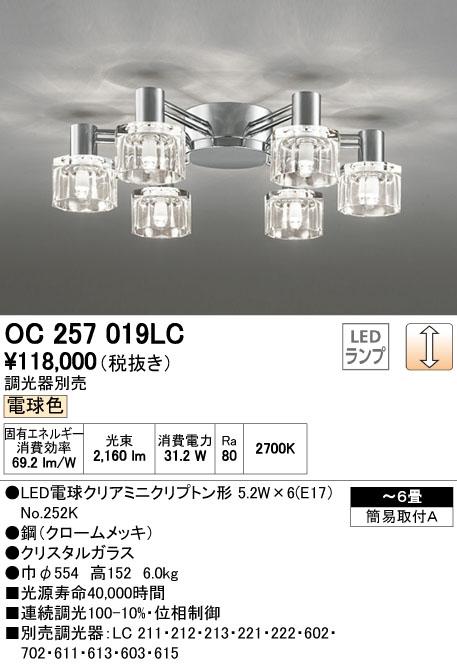 オーデリック(ODELIC) [OC257019LC] LEDシャンデリア【送料無料】