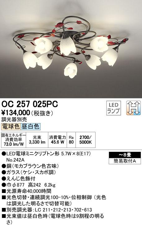 オーデリック ODELIC OC257025PC LEDシャンデリア【送料無料】