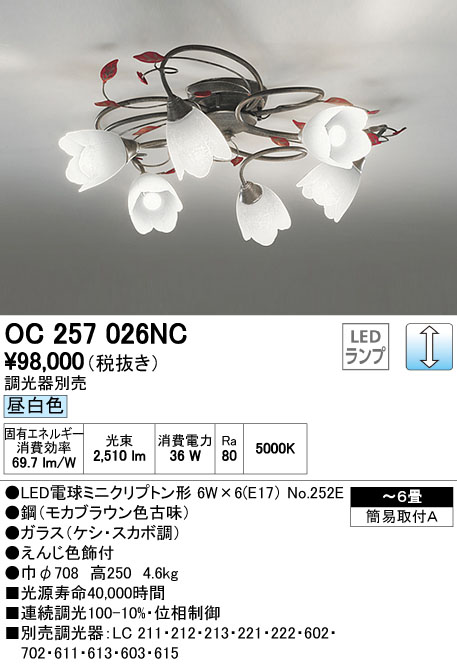 オーデリック(ODELIC) [OC257026NC] LEDシャンデリア【送料無料】