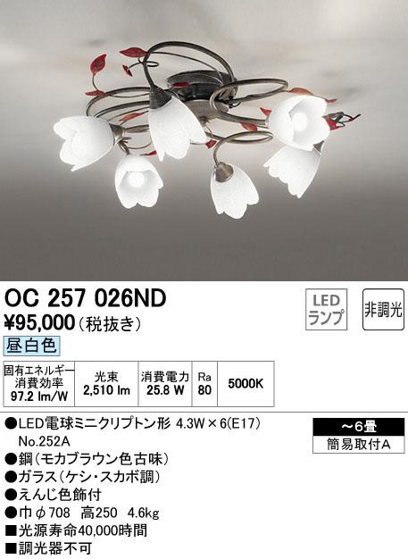 オーデリック(ODELIC) [OC257026ND] LEDシャンデリア【送料無料】