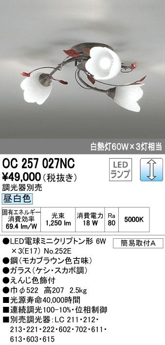 オーデリック ODELIC OC257027NC LEDシャンデリア【送料無料】