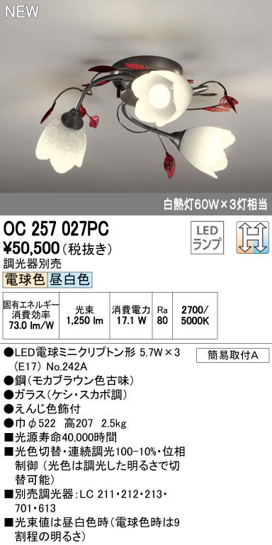 オーデリック ODELIC OC257027PC LEDシャンデリア【送料無料】