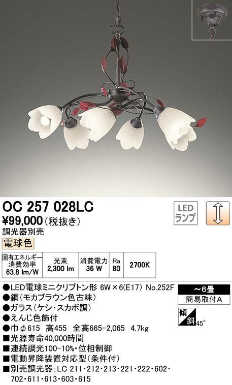 オーデリック(ODELIC) [OC257028LC] LEDシャンデリア【送料無料】