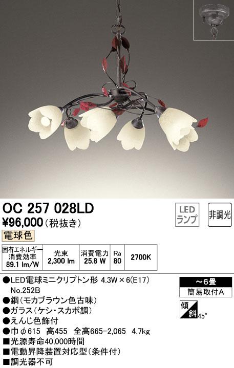 オーデリック(ODELIC) [OC257028LD] LEDシャンデリア【送料無料】