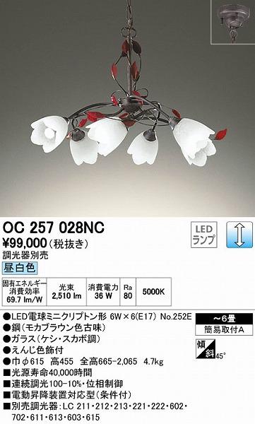 オーデリック(ODELIC) [OC257028NC] LEDシャンデリア【送料無料】
