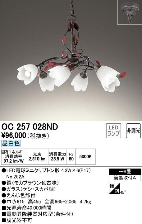 オーデリック(ODELIC) [OC257028ND] LEDシャンデリア【送料無料】