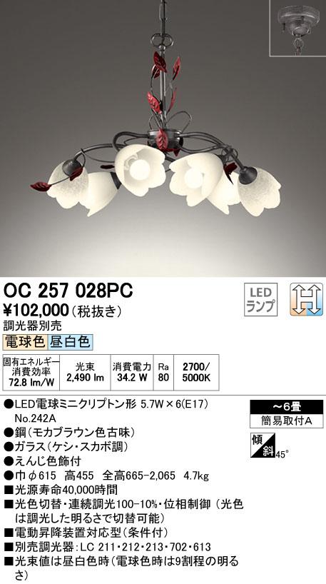 【最新入荷】 オーデリック(ODELIC) [OC257028PC] [OC257028PC] LEDシャンデリア【送料無料】, 愛用:ae6b93d7 --- supercanaltv.zonalivresh.dominiotemporario.com