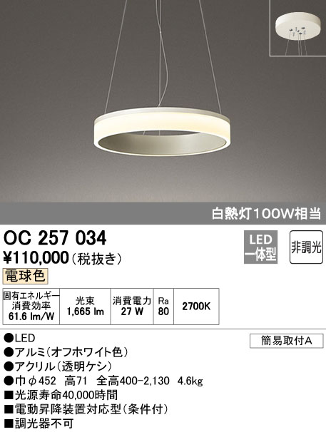オーデリック(ODELIC) [OC257034] LEDシャンデリア【送料無料】
