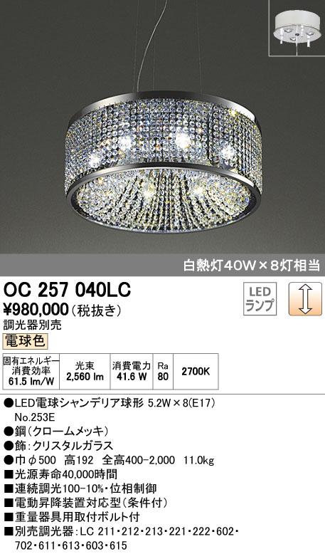 オーデリック ODELIC OC257040LC LEDシャンデリア【送料無料】