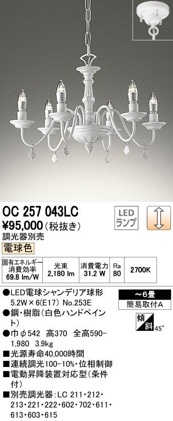 オーデリック(ODELIC) [OC257043LC] LEDシャンデリア【送料無料】