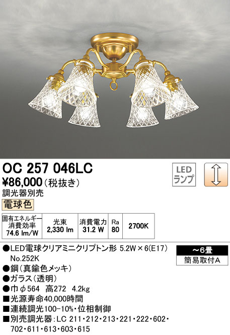 オーデリック(ODELIC) [OC257046LC] LEDシャンデリア【送料無料】