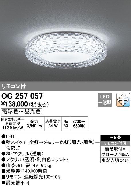 オーデリック ODELIC OC257057 LEDシャンデリア【送料無料】